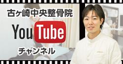 松戸 整体 Youtubeチャンネル