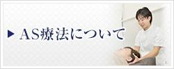 AS療法について