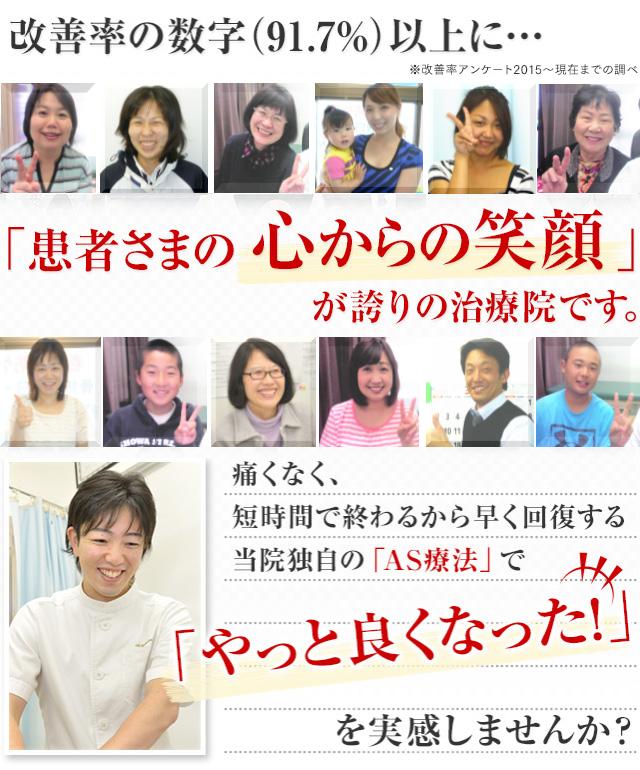 松戸市の整体で改善率91.7%なら医師も推薦する古ヶ崎中央整骨院