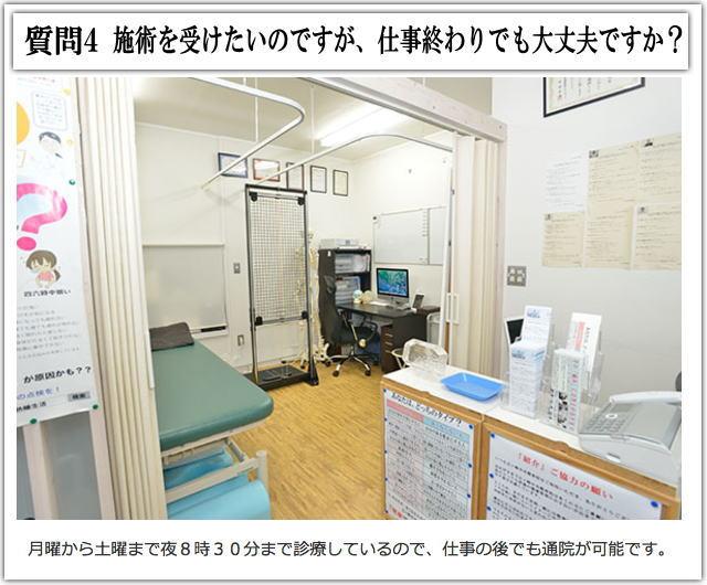 松戸市頚椎症質問4