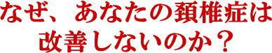 松戸市頚椎症3