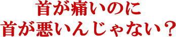 松戸市頚椎症5