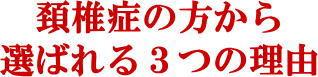 松戸市頚椎症1
