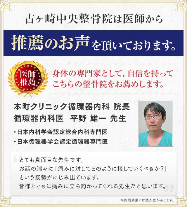 内科医から古ヶ崎中央整骨院への推薦書