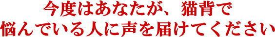 松戸市猫背矯正11