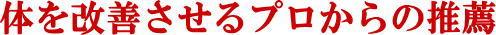 松戸市猫背矯正7