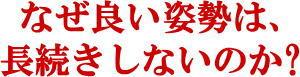 松戸市猫背矯正4