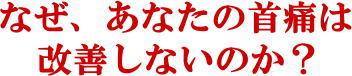 松戸市首痛3