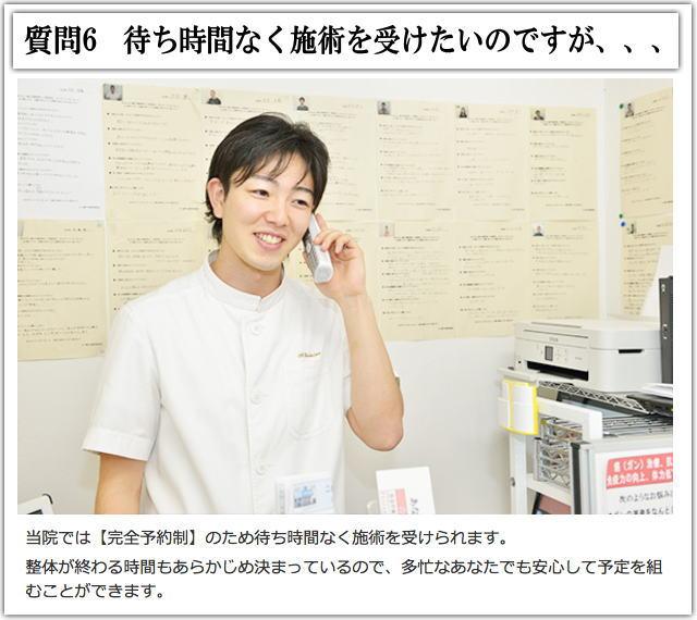 松戸市妊婦整体質問6