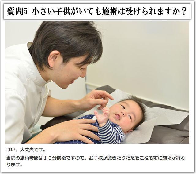 松戸市妊婦整体質問5