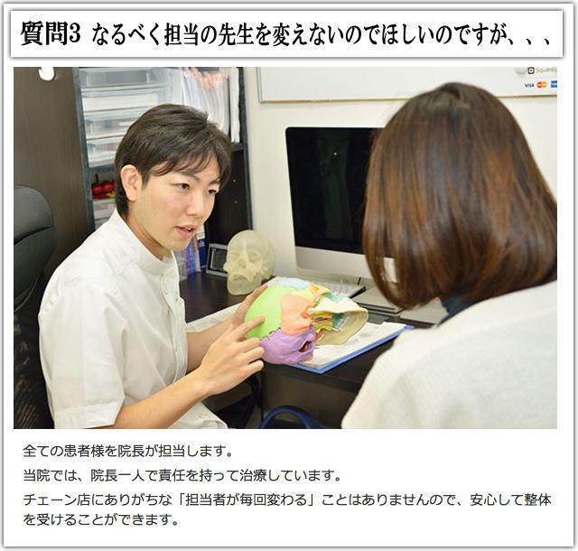 松戸市妊婦整体質問3