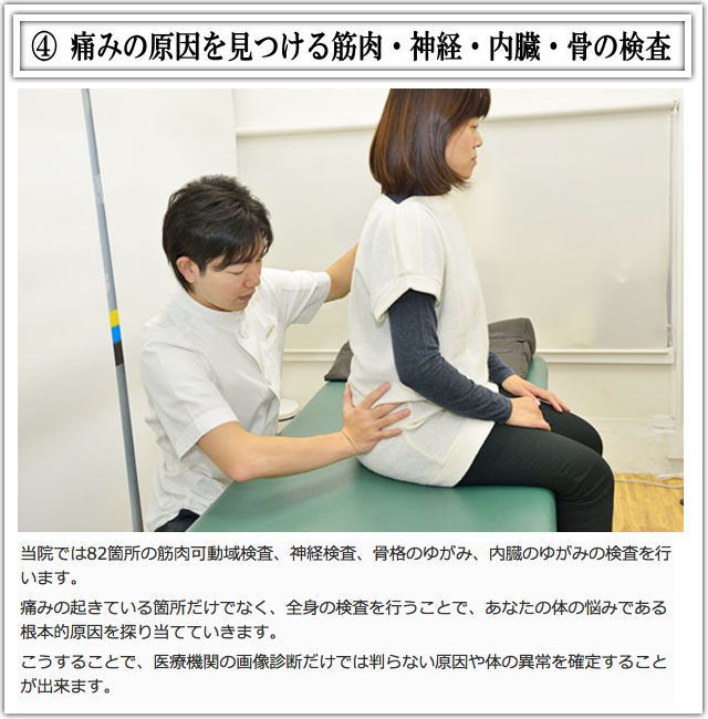 松戸市妊婦整体施術4