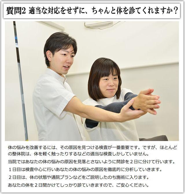 松戸市妊婦整体質問2