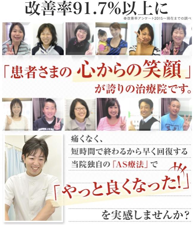 松戸市の整体で改善率91.7%なら医師も推薦する松戸整体院